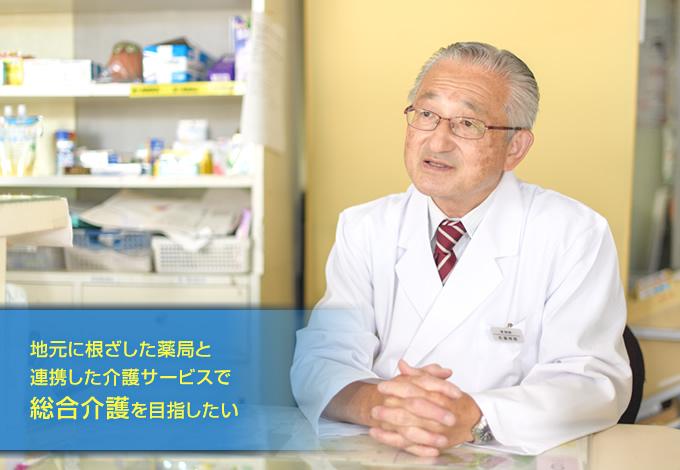地元に根ざした薬局と連携した介護サービスで総合介護を目指したい